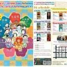 【プレゼント】7/9(土) 大阪古典芸能の無料チケット差し上げます