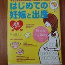 はじめての妊娠と出産 胎教CD付き