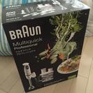 braunマルチクイックMR5550MFP【7/24まで限定】