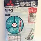 抗菌消臭 掃除機用紙パック(三菱純正品)◆他アイテムご購入の方、無料◆