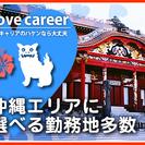 【沖縄】沖縄県内で新商品のPRをお願いします!<<即日勤務可◎>>