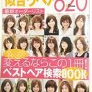 似合うヘア 620 ベストヘア検索BOOK◆他アイテムご購入の方、半額◆