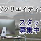 【浦添市】DTPデザイナー募集★時給1000円!学生×主婦(夫)×...