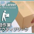 【美栄橋】簡単ピッキング作業(^^)★時給900円×幅広い年代が活躍中!