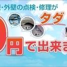 雨樋・瓦・漆喰(しっくい)・雨漏り・カーポート・ベランダ・TVアン...