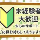【さっぽろ】週4~OK!!未経験者大歓迎★フリーター・主婦(夫)活...