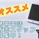 【札幌】週4~OK!!未経験者大歓迎★大手携帯会社のお問い合わせ窓口