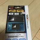 3DS用 保護フィルム シール