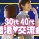 【OSAKA恋物語®】男女とも30歳~のスマート婚活パーティー♥な...
