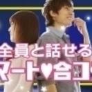 【KYOTO恋物語®】全員と話せる恋活パーティー♥京都駅すぐのカジ...