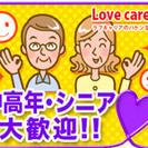 【大通】大型ディスカウントストアでのレジ専門スタッフ大募集!!<時...