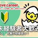 【札幌】時給1100円★映像配信サービスカスタマーサポート!!未経...