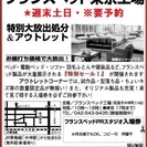 ★要予約週末土日フランスベッド東京工場『ベッド&ソファお買得セール』