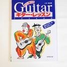 【本】 すぐに弾けるギター・レッスン/小杉敏