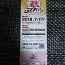 『ふるまい』イベントの招待券(一人分)