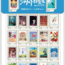スタジオジブリ「ジブリの大博覧会」開催記念 切手セット