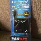 AC充電器((未開封