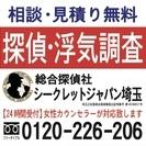埼玉の浮気調査なら!