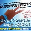 ミツクニ栃木佐野店限定!夏フェス開催!
