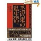 値下げ・送料無料・文庫・「毛沢東の私生活」上下2冊セット・