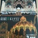 神戸市バスカード2200円分&Uラインカード1960円分