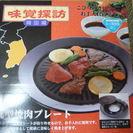 丸型焼き肉プレート 味覚探訪 韓国編 ワンコイン