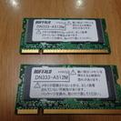 ノートパソコンメモリ DN333-A512M PC2700 512...