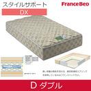 (ダブル)FRANCE BEDフレームとマットレス