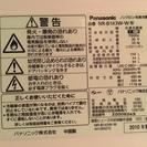 [交渉中]冷蔵庫 2ドア 138L パナソニック NR-B143W...