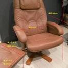 【ChairWorks】 リクライニングチェア(オットマン付)