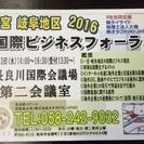 一宮・岐阜地区 国際ビジネスフォーラム2016 in 岐阜
