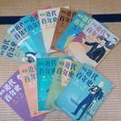 画報 近代百年史 第1-12集、1951-52年
