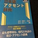 日本語アクセント辞典