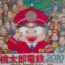 Wii  桃太郎電鉄2010 戦国-維新のヒーロー大集合!の巻