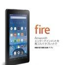 新品未使用 fire タブレット 8GB★Amazon 黒 ブラック