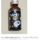 コンビニ限定品ペパリーゼプレミアム10本