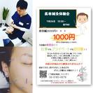 7月24日  美容鍼灸体験会