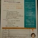 【8/25・26推進者講習】職場で活かすキャリア・サポート~キャリ...