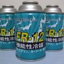 ◆R-12対応 冷媒ガス3本セット◆