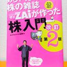 株・入門書2冊