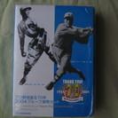 2004プルーフ貨幣セット プロ野球誕生70年