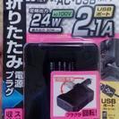 【未使用】SEIWA折りたたみ電源プラグ(D398)