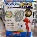 札幌 引き取り リフレクター 投光器 屋外型 未使用 10mコード付