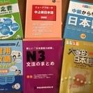 日本語 初中級