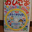 雑誌おひさま2009 スペシャルDVD