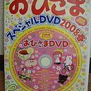 雑誌おひさま 2008春スペシャル