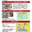 7/18(月/祭)開催 伝統食とヨガのコラボイベント
