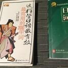 中国語の単語と日漢辞典