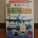 船・飛行機大集合DVD