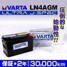 VARTA LN4AGM 欧州車用 AGM バッテリー 80A 新...